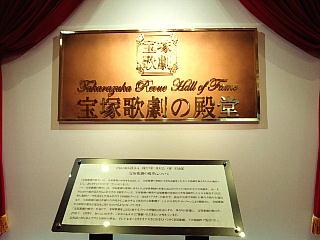 140531_2243宝塚大劇場「宝塚歌劇の殿堂」入り口