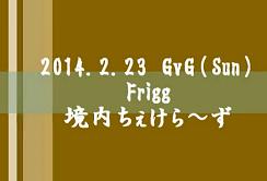 2014.2.23 サムネ代わり サイド版