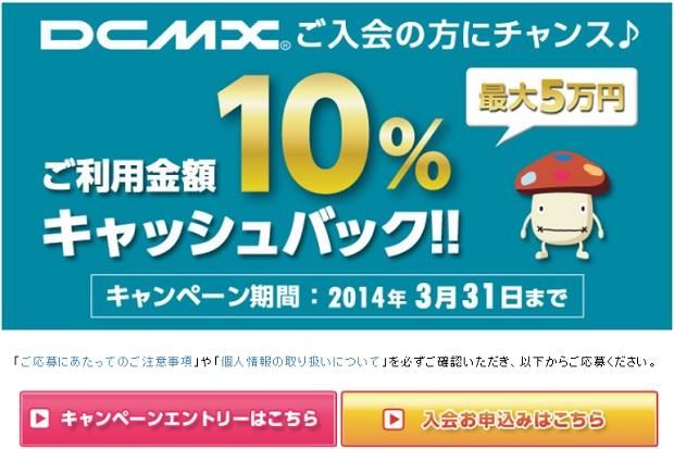 DCMX入会キャンペーン