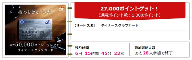 ハピタスのダイナースクラブカード入会キャンペーン