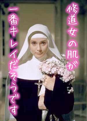 修道女の肌