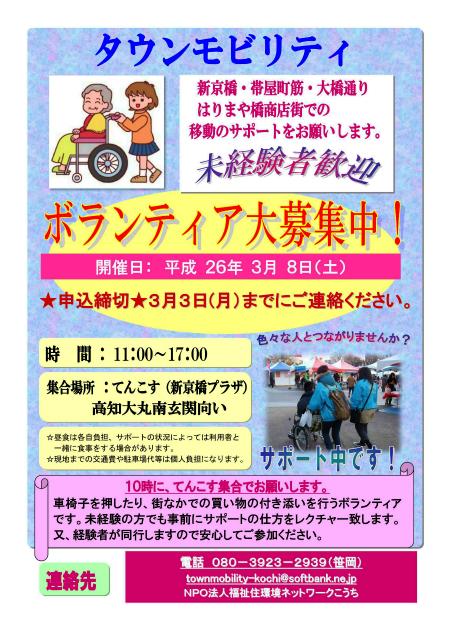 s2014年タウンモビリティボランティア募集チラシ3月(JPEG)