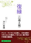 復縁(心構え編)
