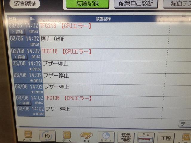 CPUエラー020307