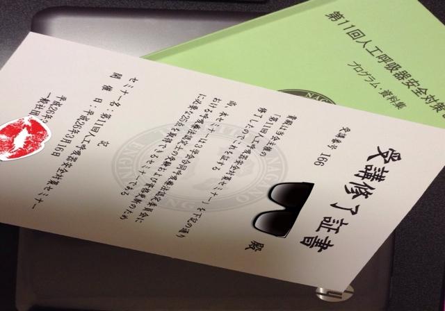 syuuryousyo0316