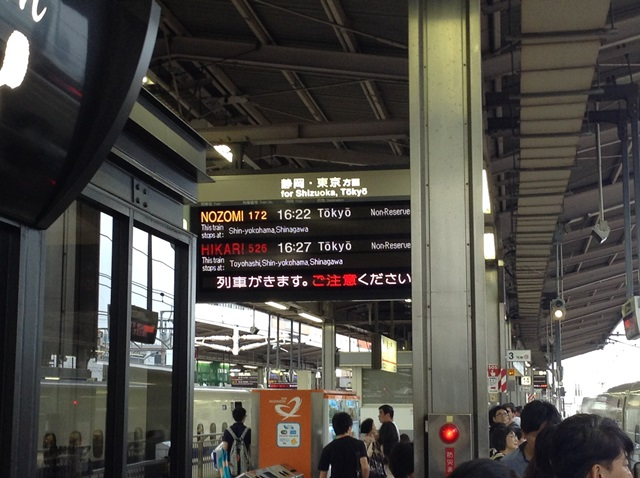 16東海道で0811