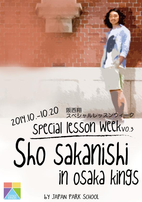 sho_lesson20141020.jpg