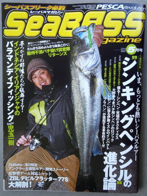 SEA BASS MAGAZINE 届きました