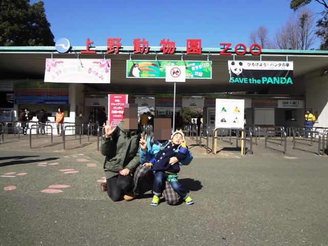 上野動物園の前で