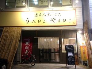 umiyama016.jpg