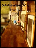 Cafe風なキッチンカウンター全景2