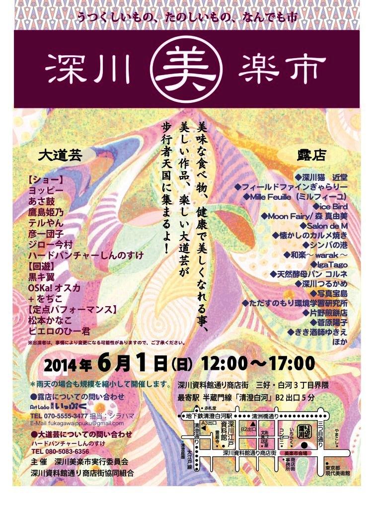 birakuichi_flyer10_hanzomon.jpg