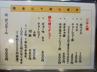 のろし安田 メニュー