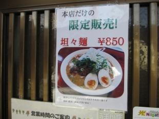 なおじ本店 メニュー (3)