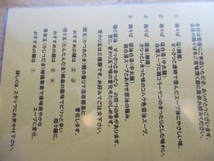 はんや メニュー (2)
