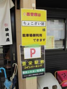 かちどきや 駐車場POP