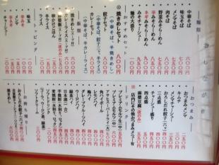 かちどきや メニュー (2)