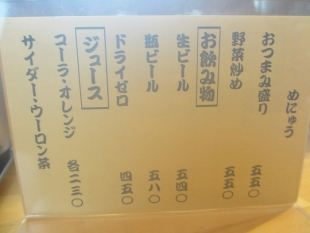 じぇんとる麺 メニュー (2)