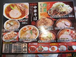 せいめんや食堂水原 メニュー (2)