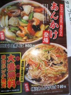 せいめんや食堂水原 メニュー (3)