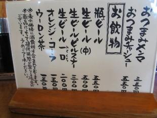 きっそう女池 メニュー (2)