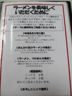 こたん メニュー (4)