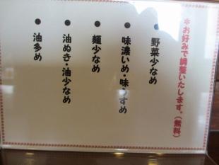 のろし安田 メニュー (3)