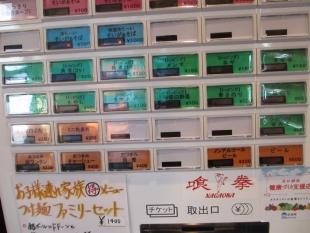 くいけん 食券機 (2)
