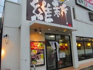 いしん 店 (2)