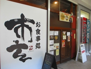 いちげん 店 (2)