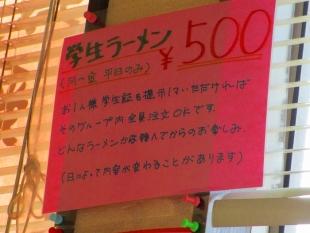にくばか メニュー (4)