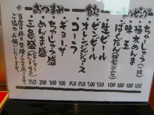 まっくうしゃ メニュー (2)