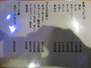 めんやちから メニュー (2)