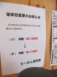 げんじろう 営業時間 (2)