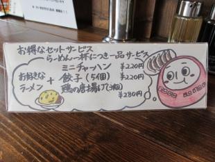 だるましょくどう メニュー (4)