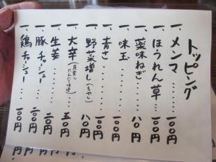 だるましょくどう メニュー (3)