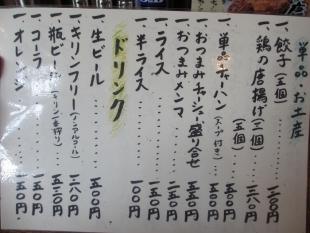 だるましょくどう メニュー (2)