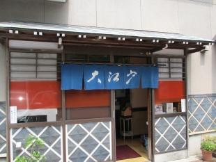 おおえど本店 店 (2)