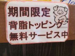 たいしょうけん新潟 メニュー (2)