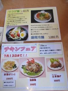 きたやま メニュー (3)