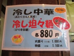 てんしんぼう メニュー (4)