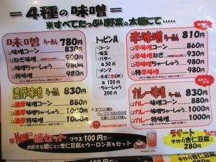 てんしんぼう メニュー (2)