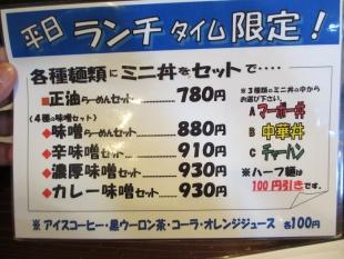 てんしんぼう メニュー (3)