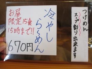 じょー メニュー (3)