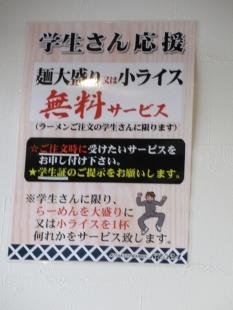 くら メニュー (4)