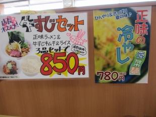 まさみ メニュー 涼菜麺