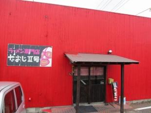 なおじⅡ 店