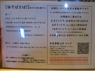 ふくすけ メニュー (2)