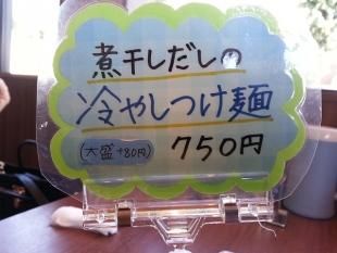 とうか メニュー (3)