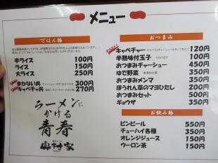 おくむらや横越 メニュー (2)